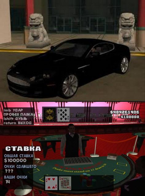 Коды на казино рояль